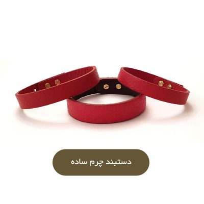 دستبند چرم مردانه,دستبند چرم زنانه,دستبند چرم پلاک اسم طلا