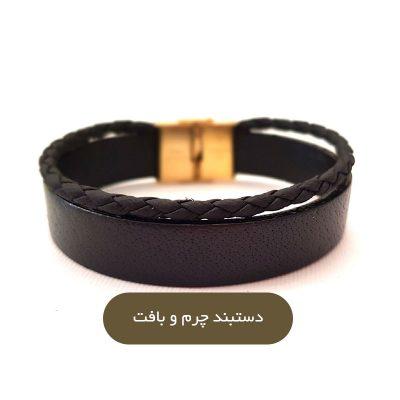 دستبند چرم و بافت,دستبند چرم و بافت پلاک اسم طلا,پلاک اسم طلا