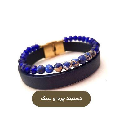 دستبند چرم و سنگ مردانه,دستبند چرم و سنگ زنانه,دستبند چرم و سنگ پلاک اسم طلا