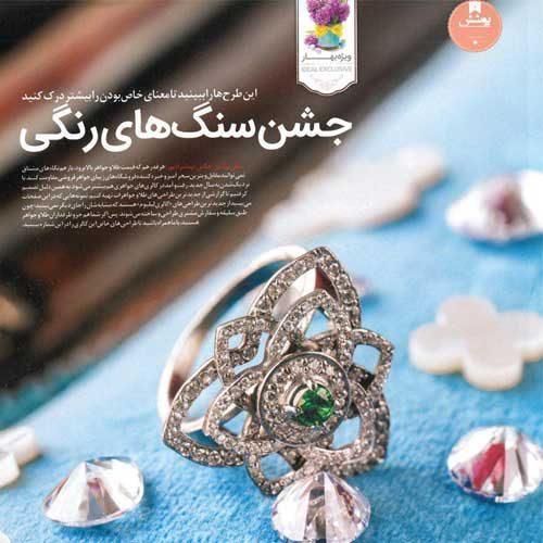 گزارش مجله ایده آل از لیلیوم گالری (ویژه نامه عید ۹۶ )